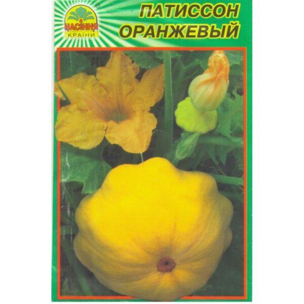 Насіння країни Патиссон оранжевый - 2 г