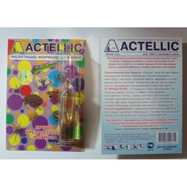 Actellic Актелик - 7 мл