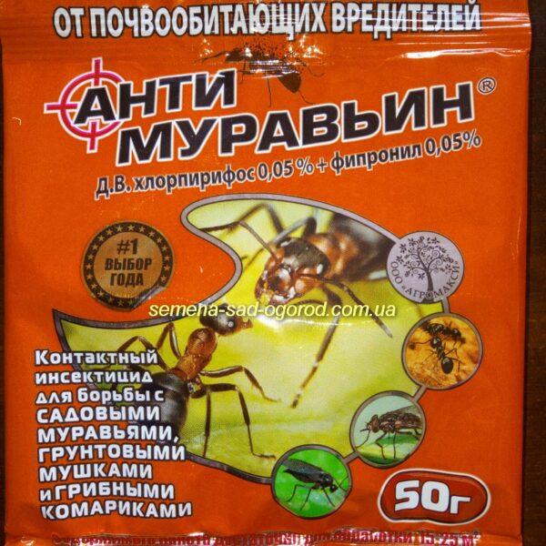Антимуравьин Антимуравьин - 50 г