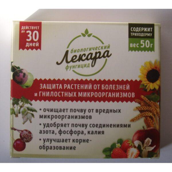 Лекара Биофунгицид Лекара - 50г