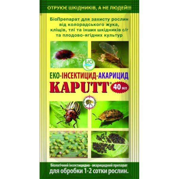 Kaputt Капут - 40 мл