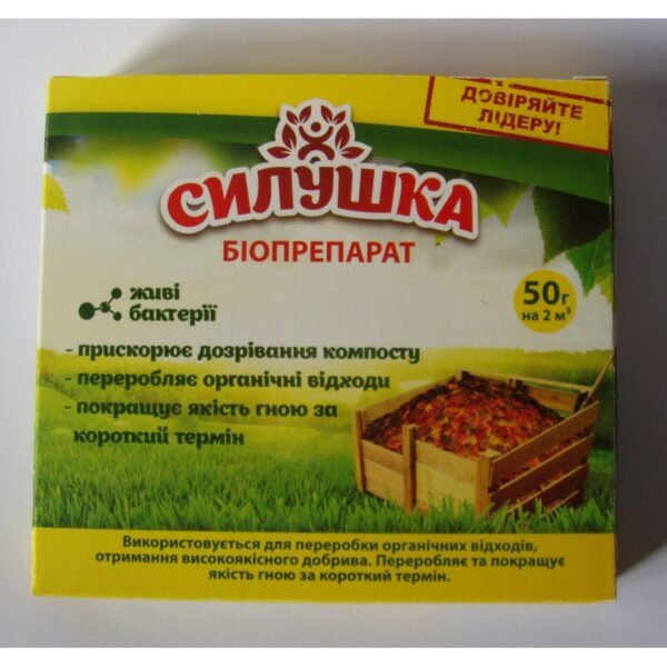 Силушка Силушка для компоста - 50г