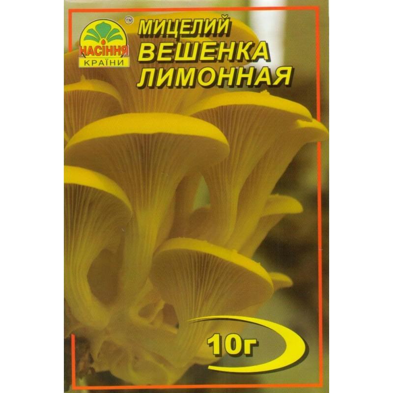 Насіння країни Вешенка лимонная - 10г