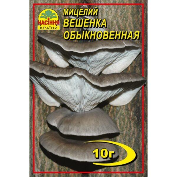 Насіння країни Вешенка обыкновенная - 10г