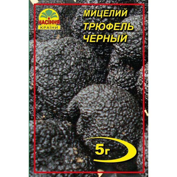 Насіння країни Трюфель черный - 5г