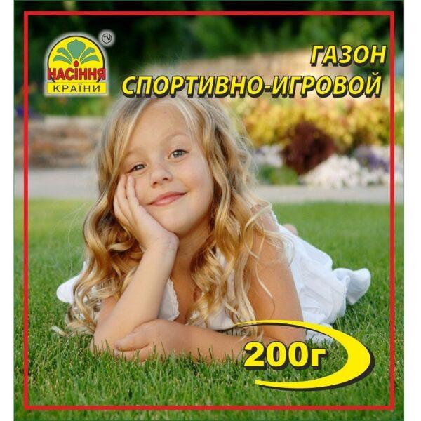 gazon_sportivno-igrovoj-1