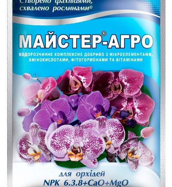 858_master_agro_orchidey