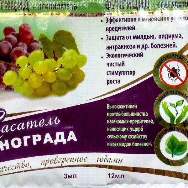 spasatel_vinograda