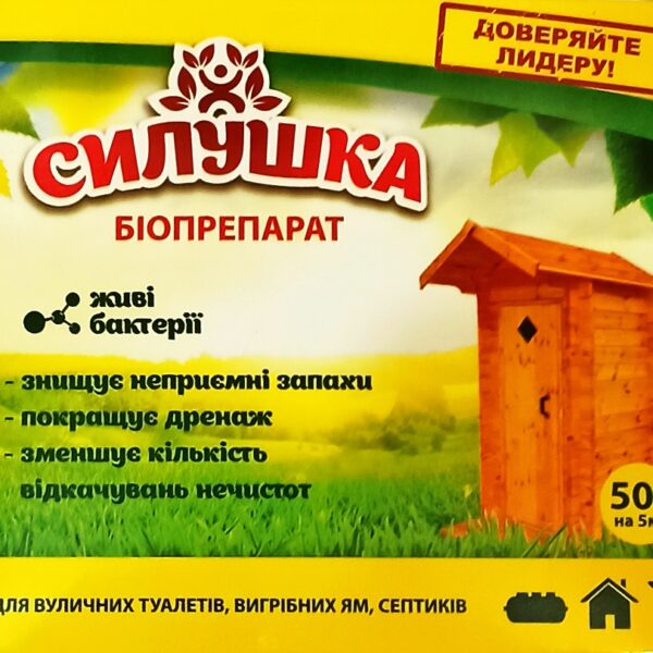 silushka50g